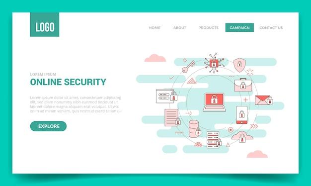 웹 사이트 템플릿 또는 방문 페이지, 홈페이지 개요 스타일에 대한 원 아이콘이있는 온라인 보안 개념