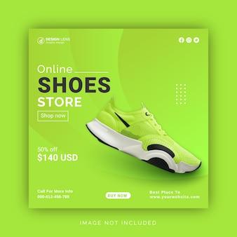 オンライン靴店企業ソーシャルメディアポストテンプラット