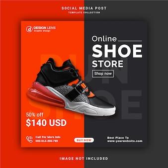 オンライン靴店ソーシャルメディア投稿テンプレート