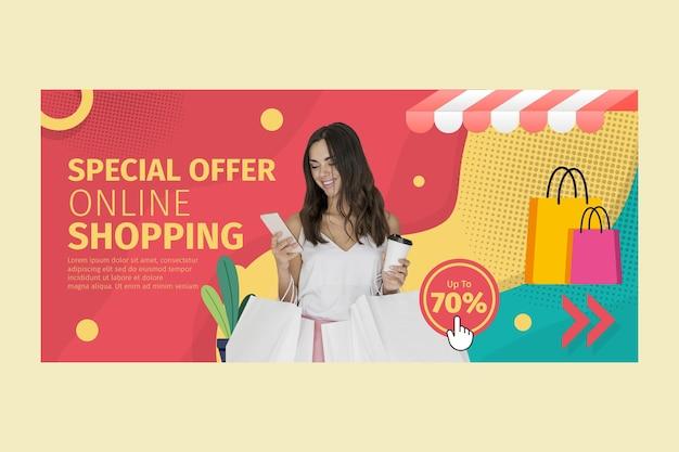 온라인 쇼핑 배너