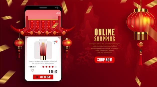 Интернет-магазин концепции цифрового маркетинга на веб-сайте и в мобильном приложении. китайский фон