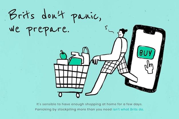 オンライン ショッピングの概念図