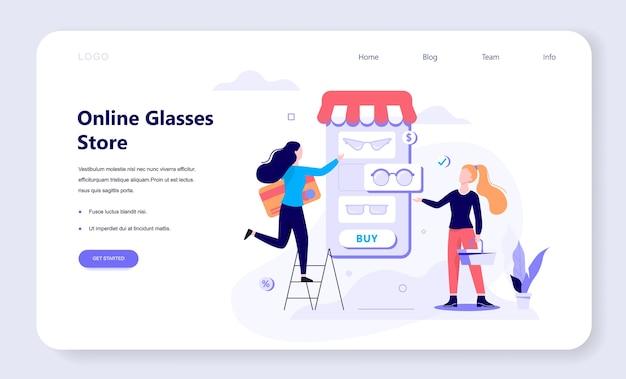 Интернет-магазины, электронная коммерция, покупательница выбирает очки. страница интернета . интернет-маркетинг. иллюстрация в стиле