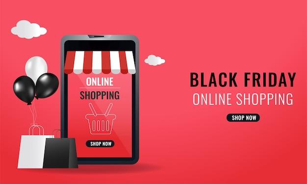 リアルな風船でスマートフォンからオンラインショッピング