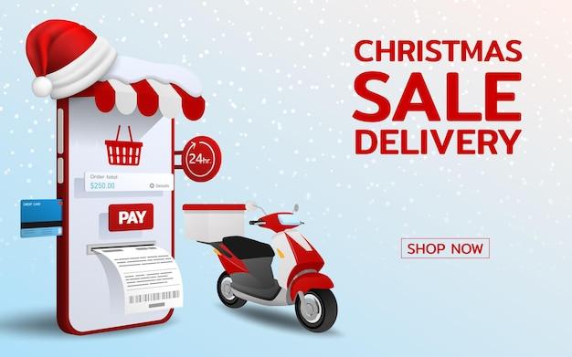 サンタの帽子をかぶったメリークリスマスをテーマにしたオンラインショッピング、バイクの3d遠近法ベクトルデザインで配信する準備ができました。クレジットカードによるオンライン取引、迅速、安全、そして便利なサービスを提供します。