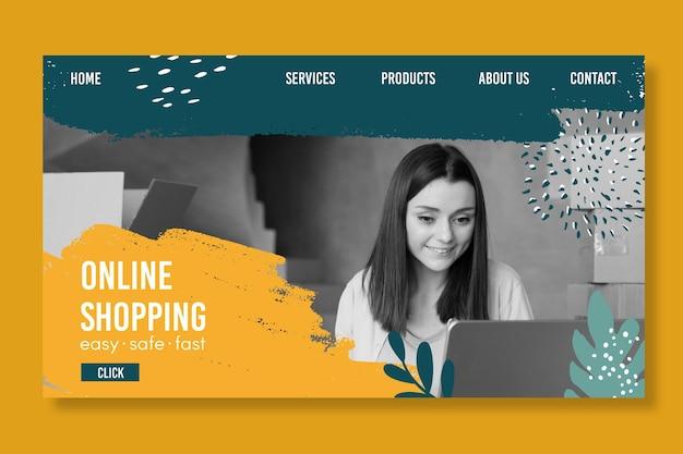 オンラインショッピングテンプレートのランディングページ