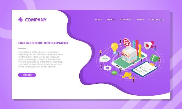 アイソメトリックスタイルのウェブサイトテンプレートまたはランディングホームページデザインのオンラインストアコンセプト