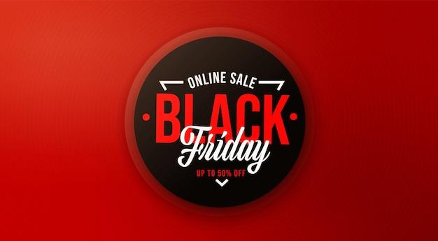 블랙 프라이데이 온라인 슈퍼 세일 최대 퍼센트 할인