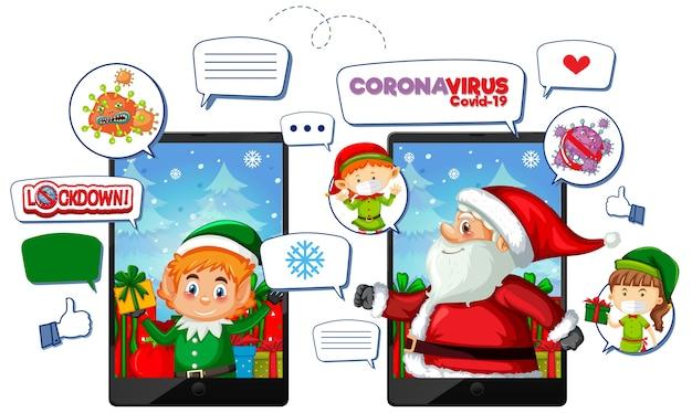 モバイルデバイスを介したオンラインのクリスマスのお祝い