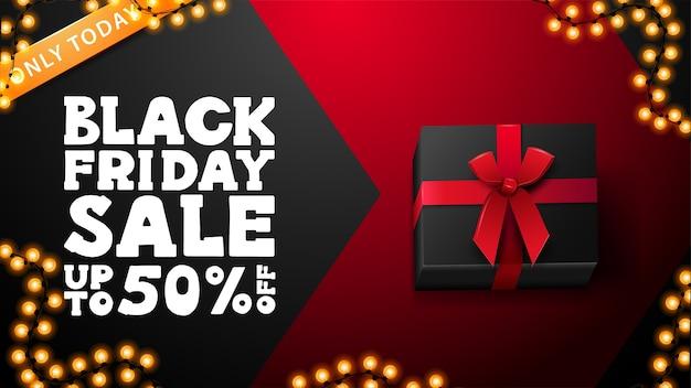 今日のみ、ブラックフライデーセール、最大50%、プレゼントボックス付きの黒と赤のバナー、ガーランドフレーム、大きな白いタイトル。ウェブサイトの割引バナー