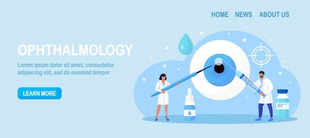 안과, 눈 수술. 눈 질환에 대한 안과 수술 치료. 제복을 입은 작은 안과 의사는 시력 레이저 교정을 합니다. 눈 관리 활동. 환자의 시력을 확인하는 의사
