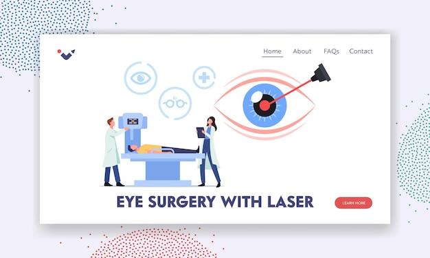 안과 외과 방문 페이지 템플릿입니다. 레이저 교정, 시력 건강 관리 및 치료를 위한 혁신적인 기술을 적용하는 안 질환이 있는 남성 환자. 만화 사람들 벡터 일러스트 레이 션