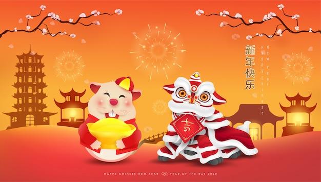 中国の伝統的な衣装とor子舞を持つ太ったネズミやラットの性格。幸せな中国の新年デザイン。翻訳:ラッキー。分離されました。