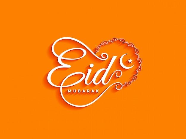 Orange eid mubarak text design