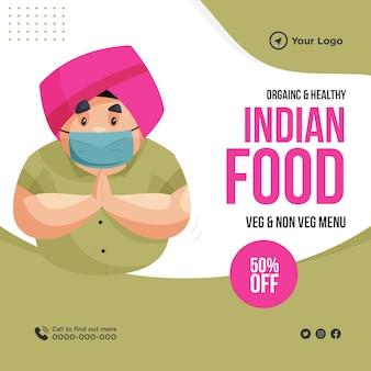 유기농 건강 인도 음식 배너 디자인 서식 파일
