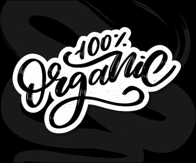 有機ブラシのレタリング。緑の葉とオーガニックの手描きの言葉。ラベル、オーガニック製品のロゴテンプレート、健康食品市場。