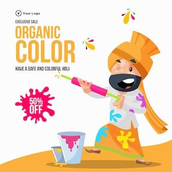 유기농 색상은 안전하고 다채로운 holi 판매 배너 디자인을 가지고 있습니다.