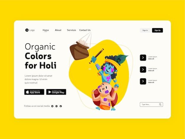 Holi 랜딩 페이지의 유기적 색상