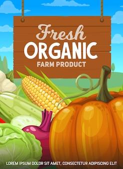 有機農場の新鮮な野菜のイラスト。
