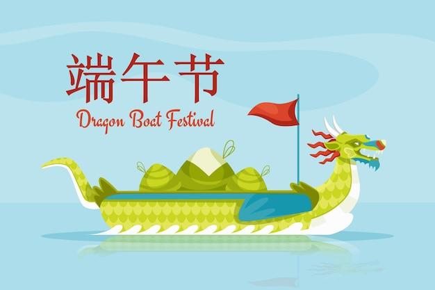 Organic flat dragon boat background