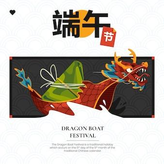 Органическая плоская лодка-дракон иллюстрация Бесплатные векторы