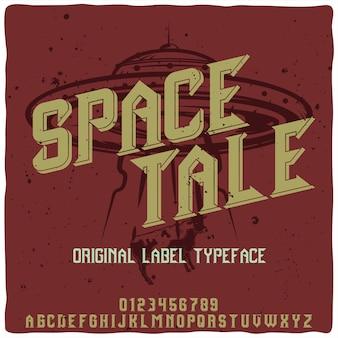 「spacetale」という名前のオリジナルラベル書体。