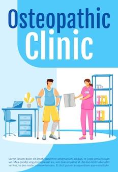 オステオパシークリニックポスターフラットテンプレート。骨折の医師による健康診断。パンフレット、小冊子1ページのコンセプトデザインと漫画のキャラクター。怪我リハビリチラシ、リーフレット