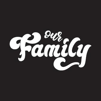 私たちの家族のレタリング