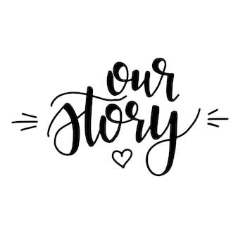 Наша история рисованная типография