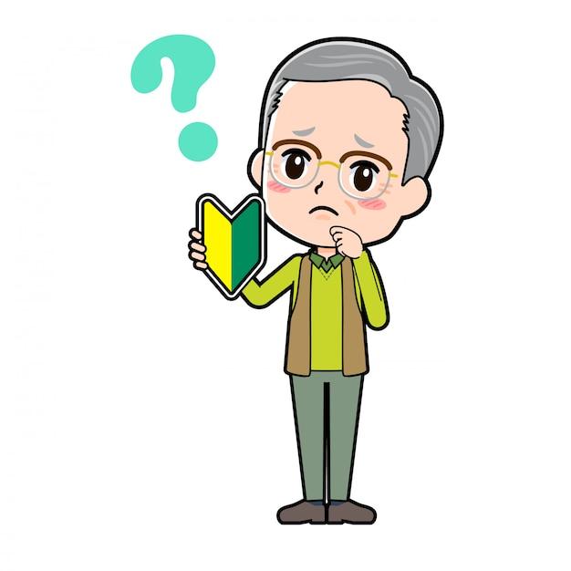 Out line зеленый носить дедушку