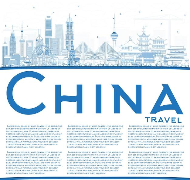 コピースペースで中国の都市のスカイラインの概要を説明します。中国の有名なランドマーク。ベクトルイラスト。出張と観光の概念。プレゼンテーション、バナー、プラカード、webサイトの画像。