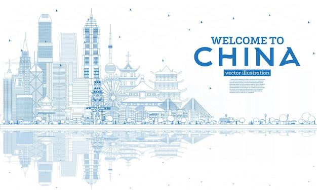 青い建物と反射で中国のスカイラインの概要を説明します。中国の有名なランドマーク。ベクトルイラスト。近代建築とビジネス旅行と観光の概念。ランドマークのある中国の街並み。