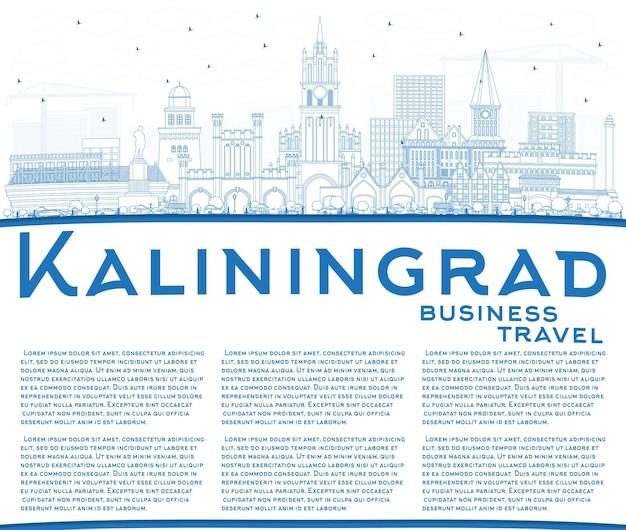 青い建物とコピースペースでカリーニングラードロシアの街のスカイラインの概要を説明します。歴史的な建築とビジネス旅行と観光の概念。ランドマークのあるカリーニングラードの街並み。