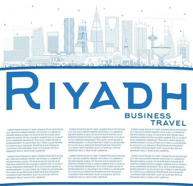 青い建物とコピースペースでリヤドサウジアラビアの街のスカイラインの概要を説明します。ベクトルイラスト。近代建築との出張とコンセプト。ランドマークのあるリヤドの街並み。
