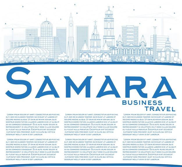 青い建物とコピースペースでサマラロシアの街のスカイラインの概要を説明します。ベクトルイラスト。近代建築とビジネス旅行と観光の概念。ランドマークのあるサマラの街並み。