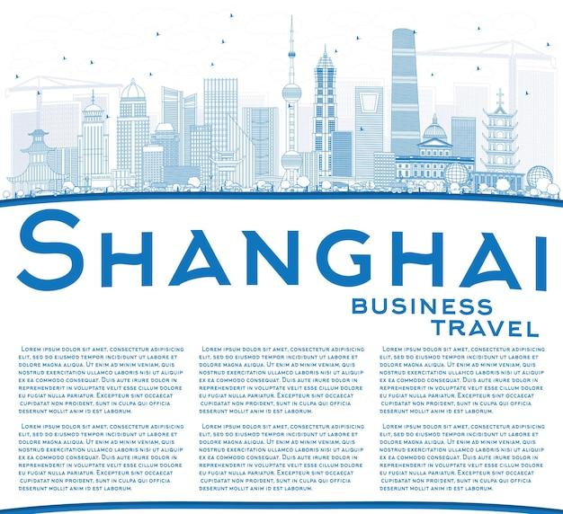 파란색 건물 개요 상하이 중국 스카이 라인