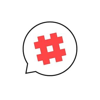 빨간색 해시태그와 함께 연설 거품을 설명합니다. 마이크로 블로깅, 홍보, 인기, 블로거, 그릴, 그리드의 개념. 흰색 배경에 고립. 플랫 스타일 트렌드 현대 해시 태그 로고 디자인 벡터 일러스트 레이 션