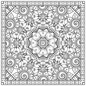 색칠하기 책 페이지에 대한 멘디 스타일의 개요 사각형 꽃 패턴
