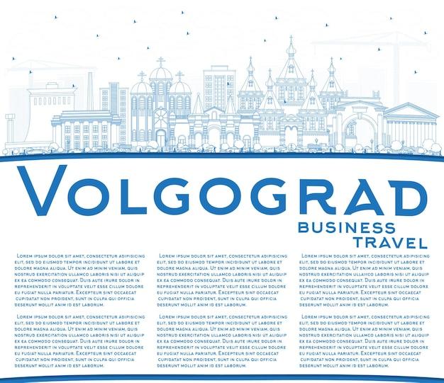 파란색 건물 및 복사 공간 개요 볼고그라드 러시아 도시의 스카이 라인. 역사적인 건축물과 비즈니스 여행 및 관광 개념. 랜드 마크가있는 볼고그라드 도시 풍경.