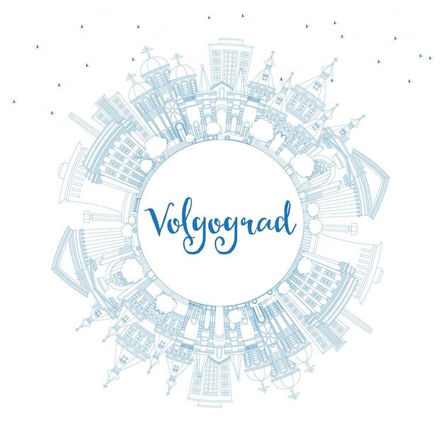 青い建物とコピースペースでヴォルゴグラードロシアの街のスカイラインの概要を説明します。ベクトルイラスト。歴史的な建築とビジネス旅行と観光の概念。ランドマークのあるヴォルゴグラードの街並み。