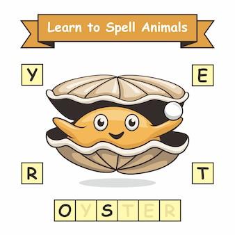 オイスターは動物の名前のスペルを学ぶワークシート