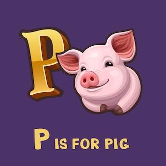 子供のアルファベット文字pと豚