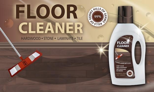 パッケージフロアクリーナー。床を洗うための消毒クリーナー。