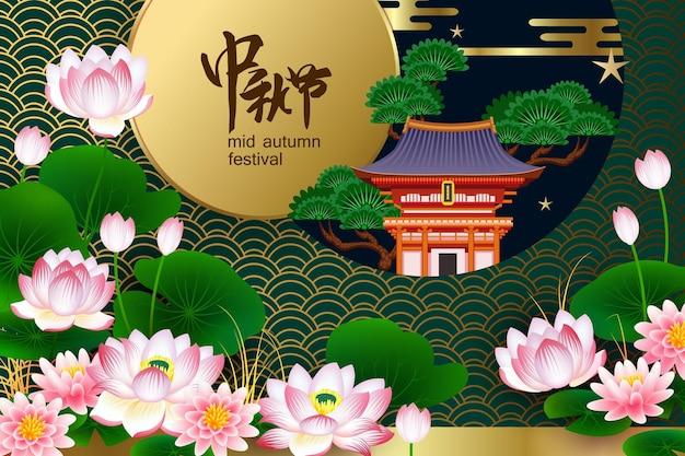 塔と咲く蓮。中国の看板は「中秋節」を意味します。