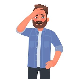 パニック。男は不安やショックの感情を表現します。ストレスと不安。びっくりした男のキャラクター。漫画スタイルのベクトル図