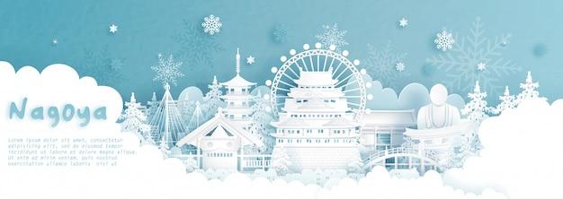 Panorama of nagoya, japan in winter season
