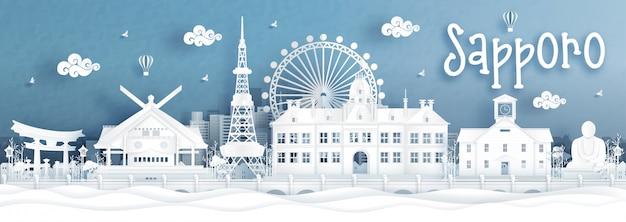 日本の世界的に有名なランドマークと札幌市のスカイラインのパノラマビュー