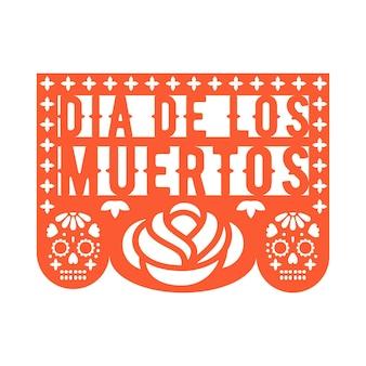 パーティーのためのパペルピカードメキシコの紙の装飾