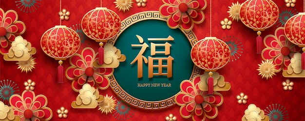 旧正月のバナーのペーパーアートの雲と提灯の装飾、赤い色の背景に漢字で書かれた幸運の言葉
