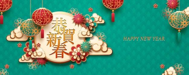 旧正月バナーのペーパーアートクラウドとランタンの装飾、中国語の文字で書かれた新年あけましておめでとうございます